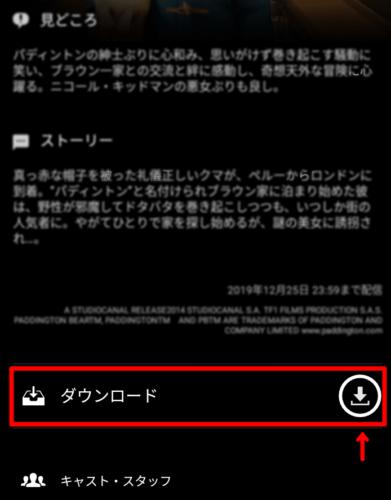 U-NEXTで映画や単品の作品をダウンロードする時の画面
