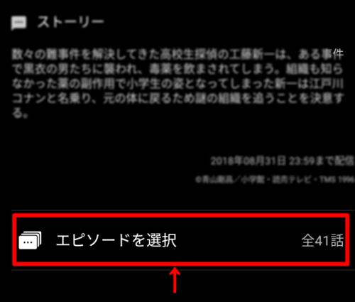 U-NEXTで複数話ある作品をダウンロードする手順1