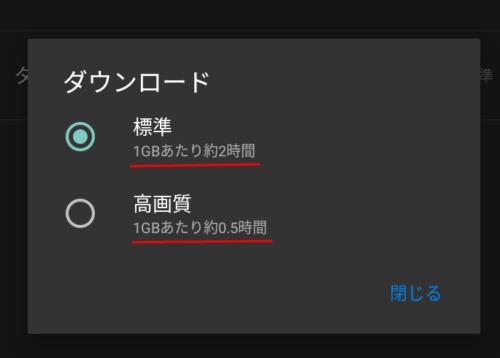 U-NEXTのダウンロード画質の変更画面