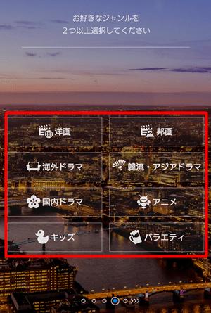 U-NEXTアプリのセットアップ1