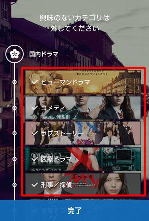 U-NEXTアプリのセットアップ2