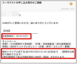 U-NEXTに登録完了後に届くメール