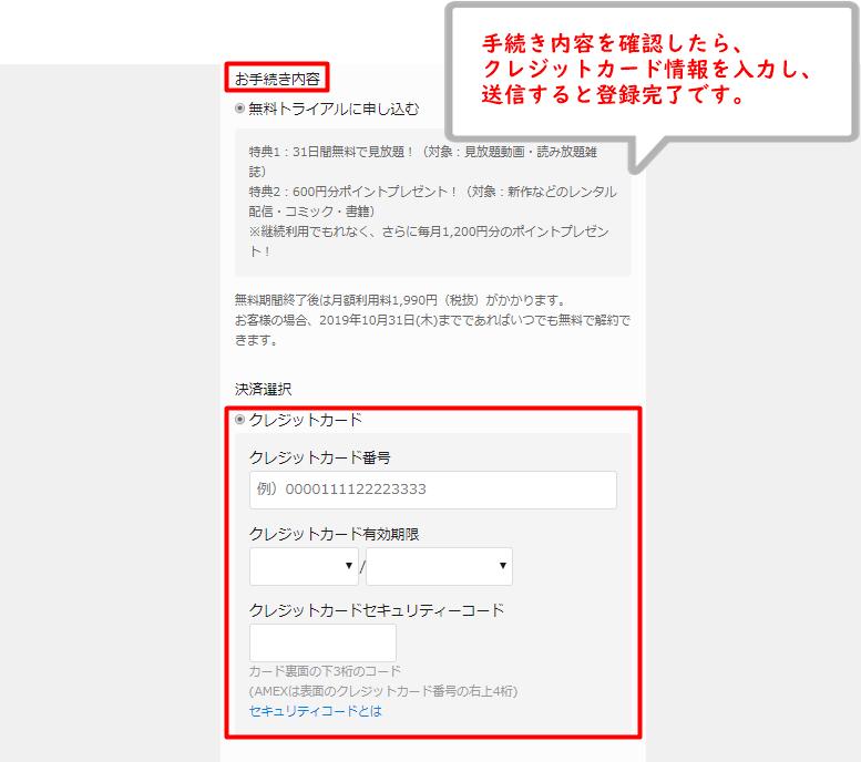 U-NEXTにパソコンから登録する手順3クレジットカード情報を入力