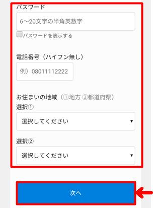 U-NEXTにスマホから登録する手順2-2お客様情報を入力