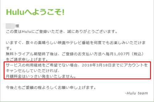 Huluの登録確認メールの内容