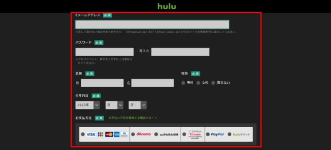 パソコンからHuluに登録する手順2