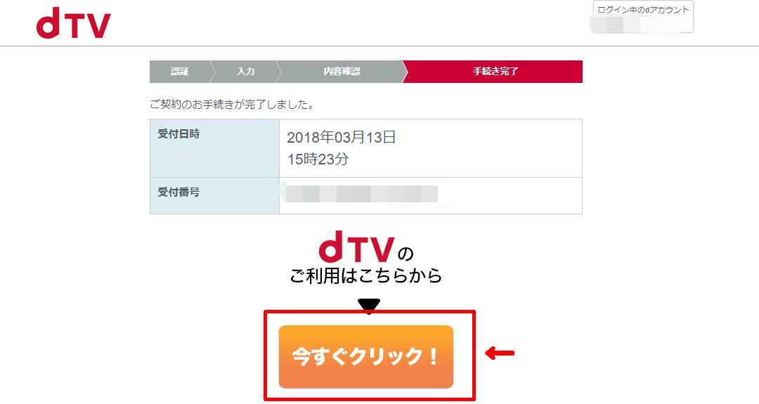 dTVのと登録完了画面