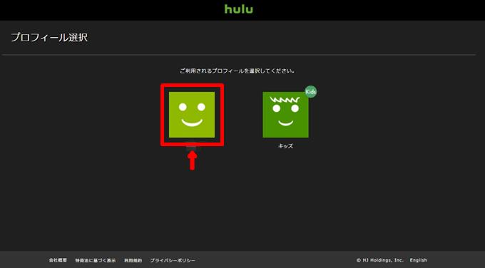 パソコンからHuluを解約する手順2