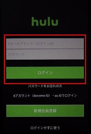 Huluのアプリのログイン画面