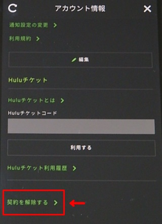 AndroidアプリからHuluを解約する手順5