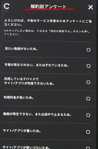 AndroidアプリからHuluを解約する手順8