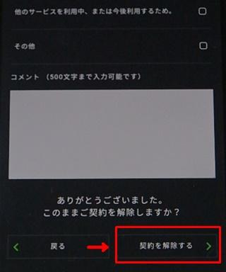 AndroidアプリからHuluを解約する手順9