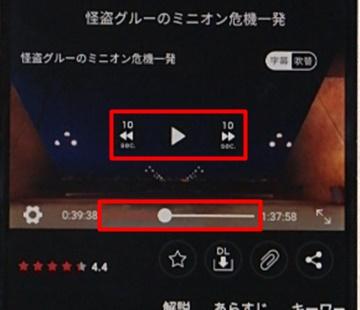 dTVアプリの使い方で再生中の表示画面の説明