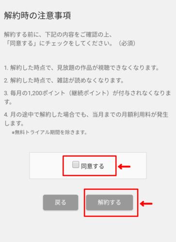U-NEXTの解約手順7