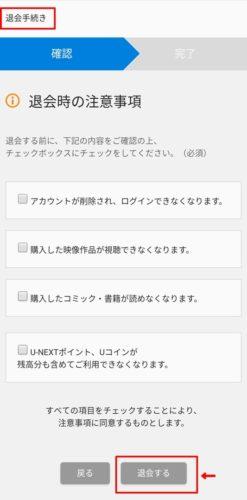 U-NEXTを退会する手順2