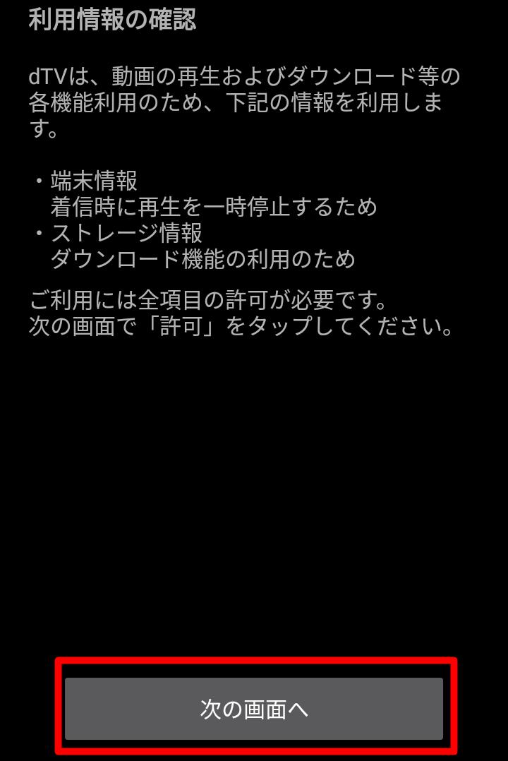 dTVアプリのインストール後の手順1