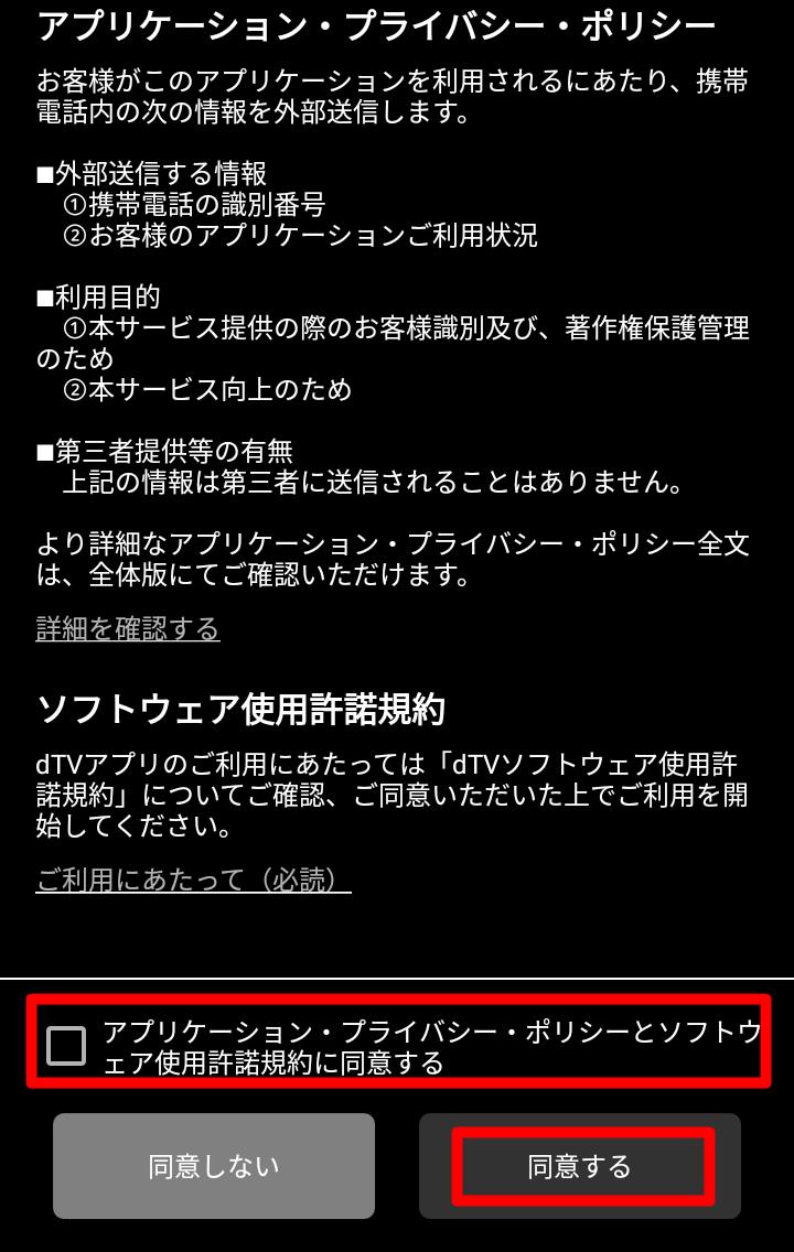 dTVアプリのインストール後の手順2