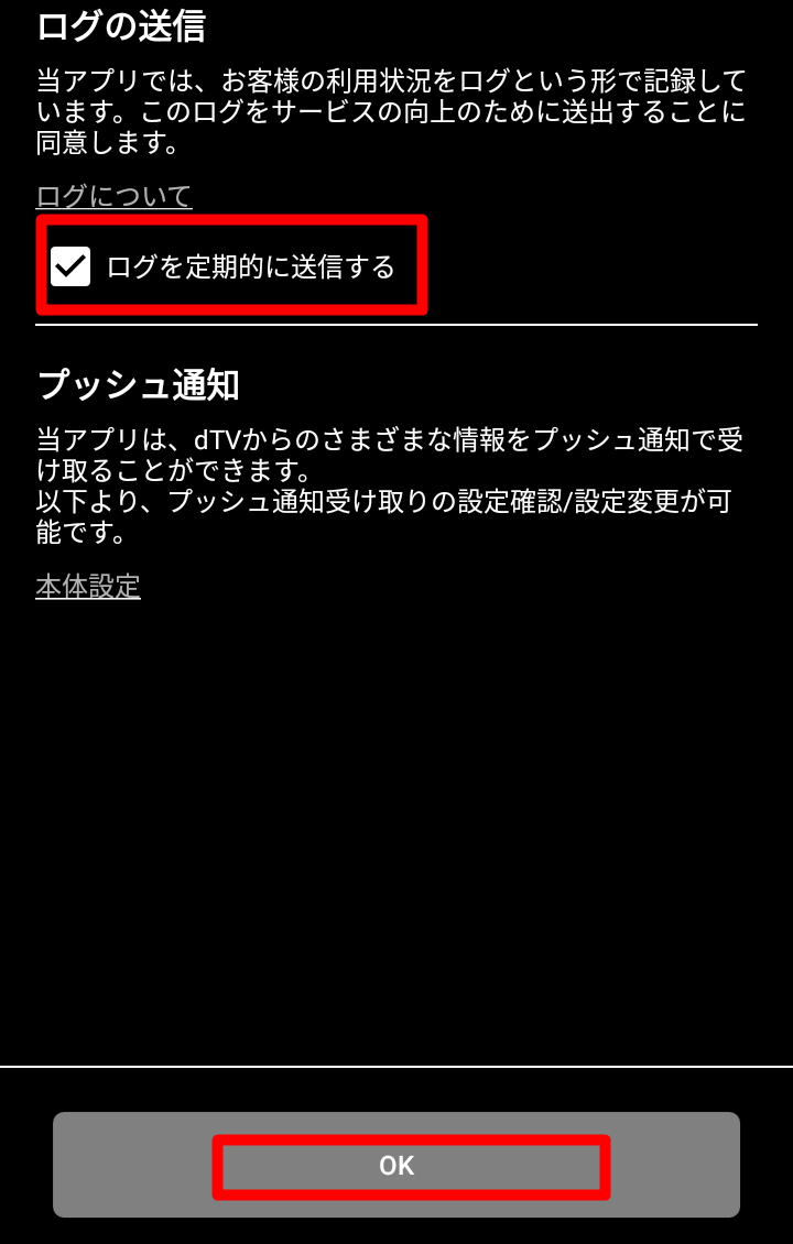 dTVアプリのインストール後の手順3