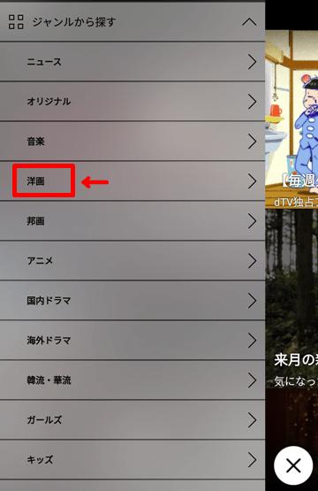 dTVアプリの使い方のジャンル選択画面