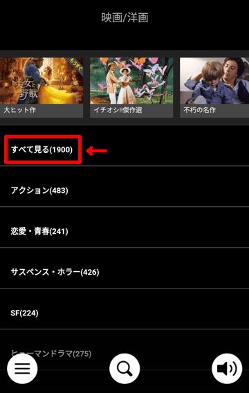 dTVアプリの使い方でサブジャンルの選択画面