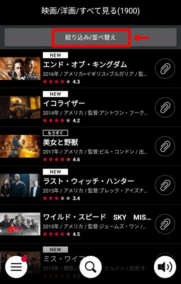 dTVアプリの使い方でジャンル別作品一覧の画面