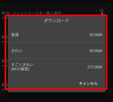 dTVアプリの使い方でダウンロードする際の画質の選択画面