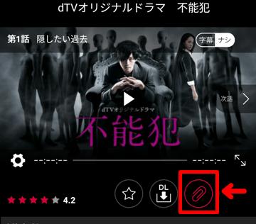 dTVアプリの使い方のクリップマークの場所