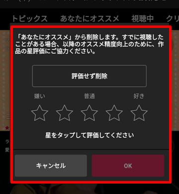 dTVアプリの使い方であなたにオススメを削除する手順2