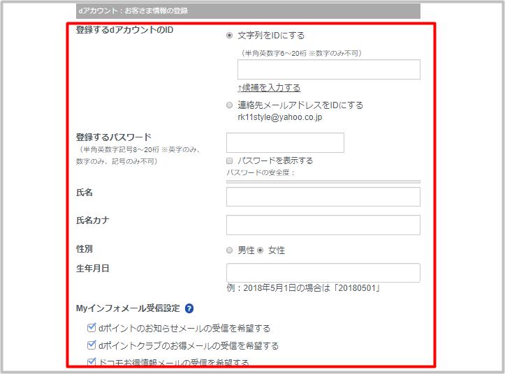 dアカウントがない場合のお客様情報登録画面