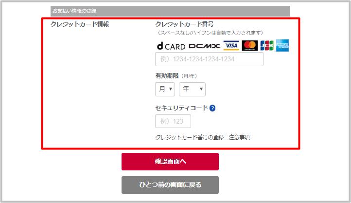 dアカウントがない場合の支払い方法入力画面