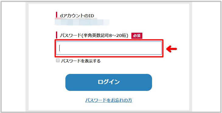 dアカウントのパスワード入力