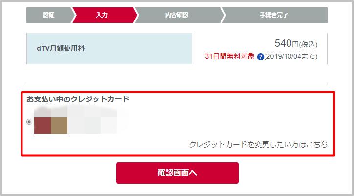 dアカウントを持っている人がdTVに登録する時の支払い方法選択画面