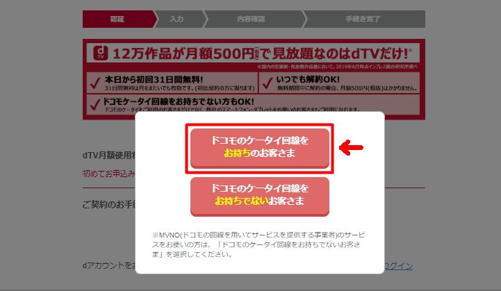 ドコモユーザーでdアカウントが無い場合の登録