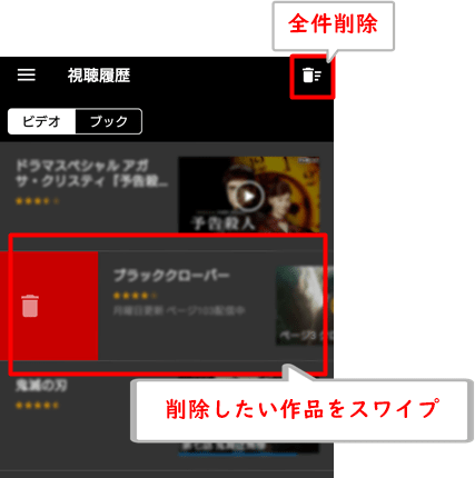 U-NEXTアプリで履歴削除する方法2