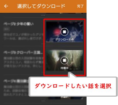 U-NEXTアプリで複数話ある作品をダウンロードする手順2