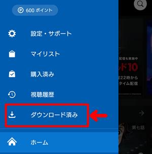 U-NEXTアプリでダウンロードした作品を視聴する手順1