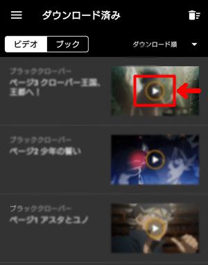 U-NEXTアプリでダウンロードした作品を視聴する手順2