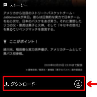 U-NEXTアプリでダウンロードする