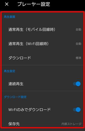 U-NEXTアプリの画質の設定手順3