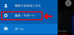 U-NEXTのアプリにログインする手順2設定・サポート