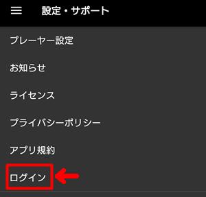 U-NEXTのアプリにログインする手順3ログインを選択