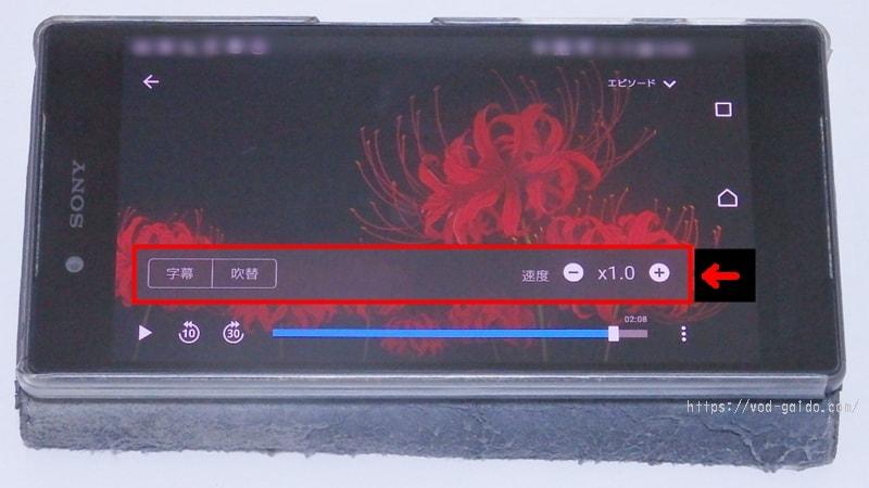 U-NEXTアプリで再生中の設定画面