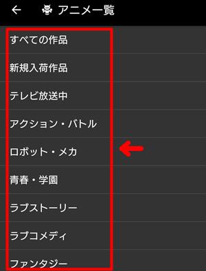 U-NEXTのアプリで作品を検索する方法1-3