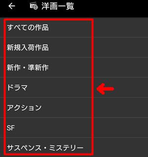 U-NEXTのアプリで作品を検索する方法2-2