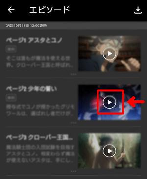 U-NEXTのアプリで見放題の作品をエピソードから選択して視聴する2