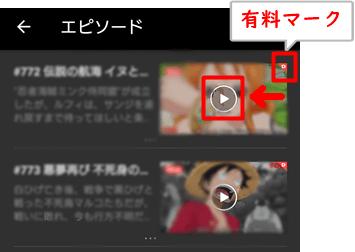 U-NEXTのアプリで有料作品を視聴する手順1