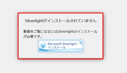 Microsoft SilverlightがインストールされいないIEで視聴しようとした時の画面