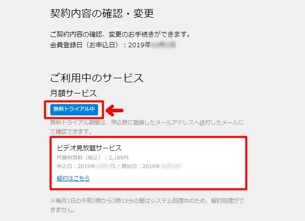 U-NEXTの契約内容をパソコンで確認する手順2契約内容の確認・変更を選択