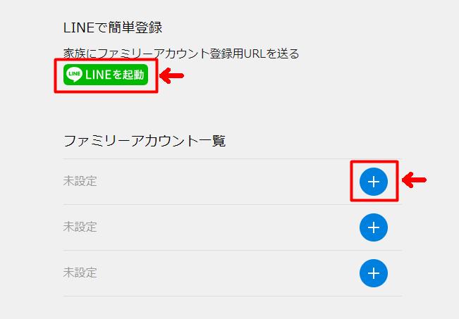 U-NEXTファミリーアカウントをパソコンで作成する手順3「+」をクリック
