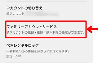 U-NEXTファミリーアカウントをスマホで作成する手順2ファミリーアカウントサービスを選択